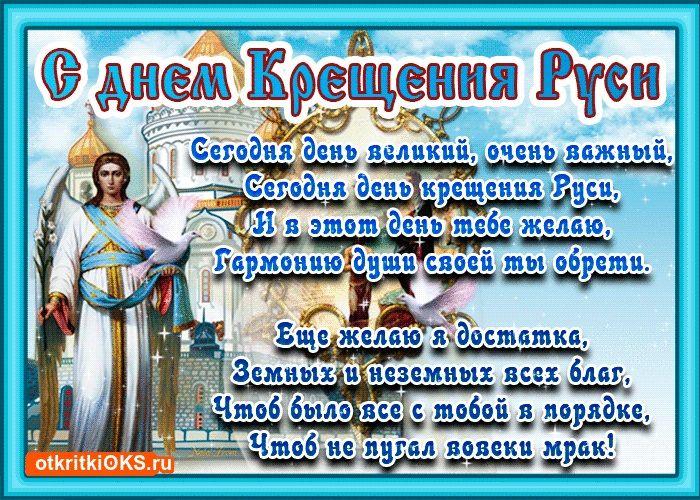 Картинки Крещение Руси с князем Владимиром