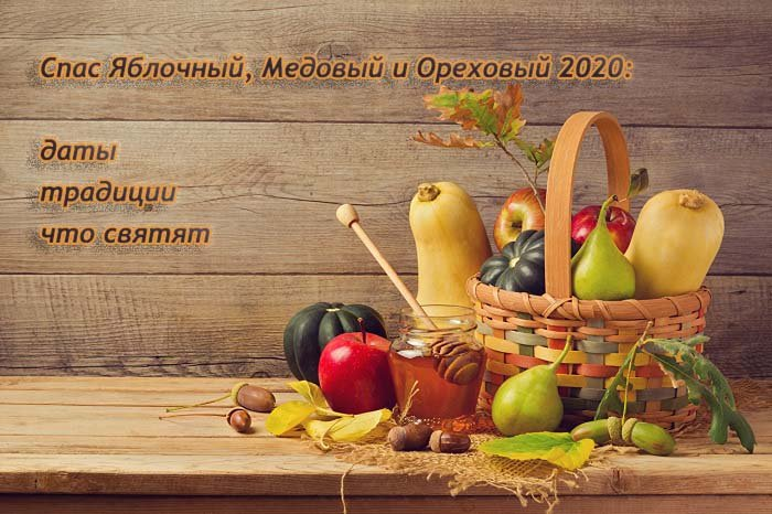 Спас Яблочный, Медовый и Ореховый 2020 - какие Спасы бывают в августе