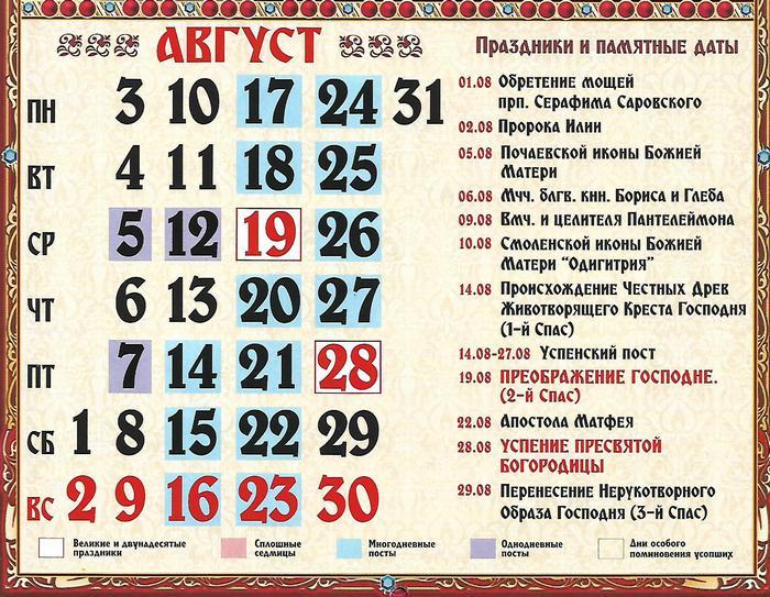 Православный календарь на август 2020 - Спасы в августе, Успенский пост