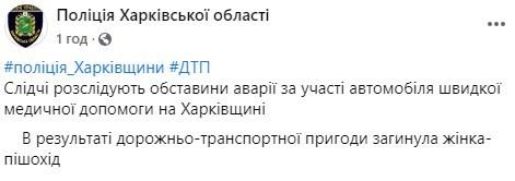 Харків, ДТП