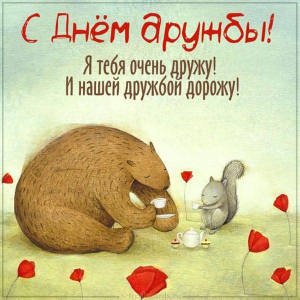 открытка с днем дружбы