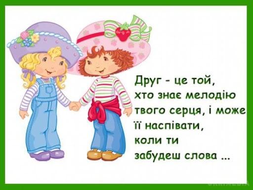 з днем друзів картинки українською