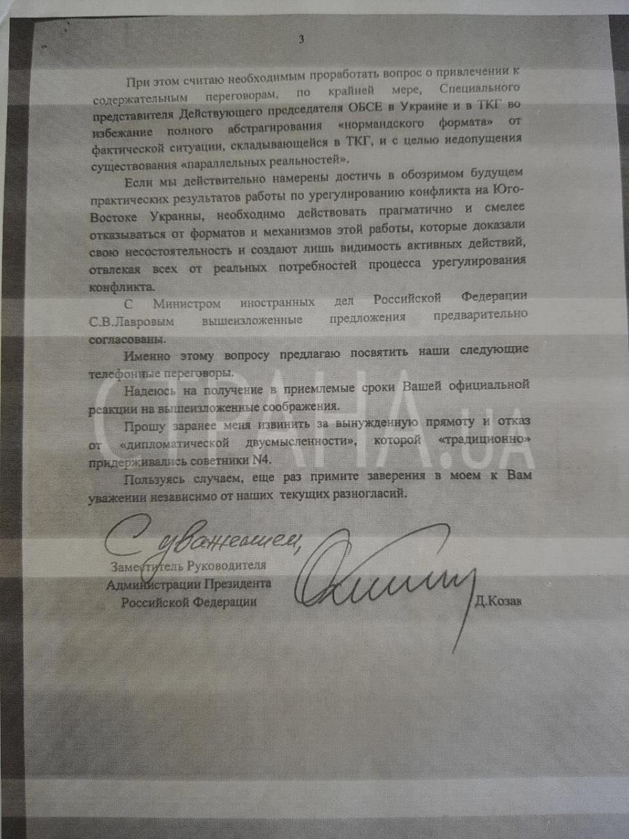 Лист Дмитра Козака