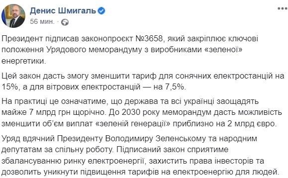 """Зеленский подписал закон о """"зеленом"""" тарифе: в Кабмине рассказали, сколько сэкономят украинцы"""
