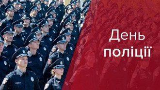 Найкращі привітання з Днем національної поліції України – своїми словами прозою, у віршах та смс, картинки та листівки – підготував Главред.