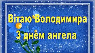 З Днем ангела Володимира - вітання та картинки на іменини Володимира