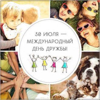 С Днем дружбы - поздравления, гифки и картинки подруге и другу