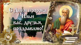 Зі святом Іллі - привітання, картинки і гіф з Днем Іллі