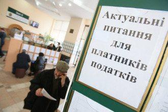 ЄСВ ФОП 2020 - Кому в Україні дозволили повернути собі податок