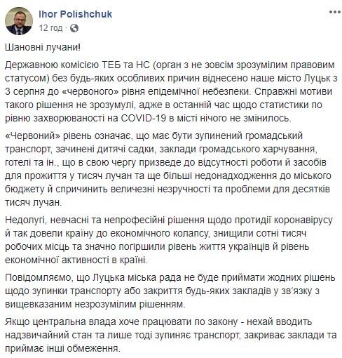 """""""Недолуге рішення"""": у Луцьку відмовилися посилювати карантин"""