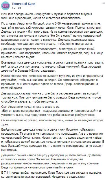 """""""Держал за горло и бил"""": в поезде Киев-Мариуполь неадекват напал на женщину с ребенком"""