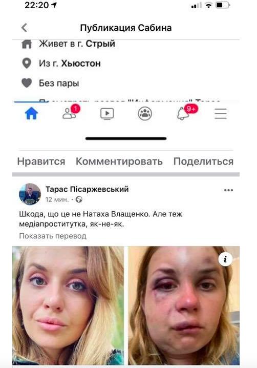 """""""Шкода, що не Натаха Влащенко"""": активіст позловтішався через побиття телеведучої в поїзді"""