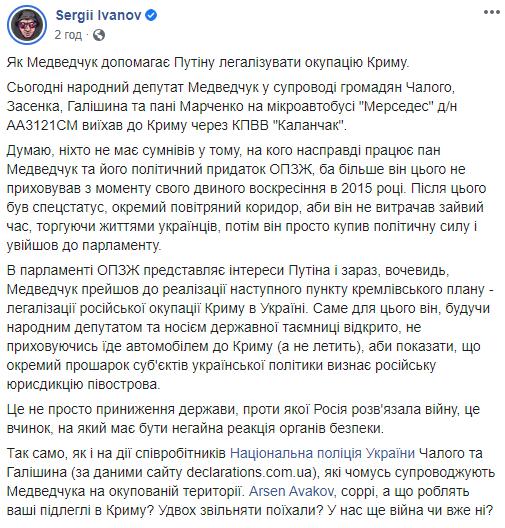"""""""Допомагає Путіну"""": журналіст розкрив подробиці вояжу Медведчука в Крим"""