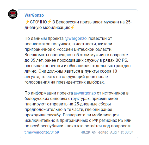 В Беларуси объявили срочную военную мобилизацию: СМИ рассказали подробности