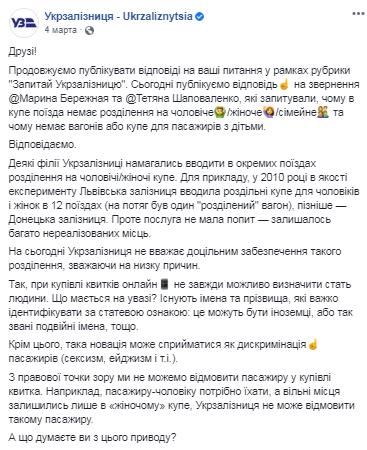 В марте Укрзализныця уже объясняла отсутствие раздельных купе / Скриншот