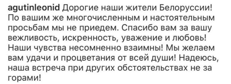 Концерти Лукашенко