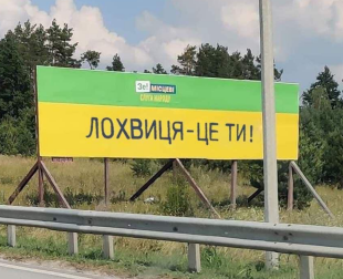 В Сети высмеяли якобы политическую рекламу Слуги народа – Местные выборы в Украине