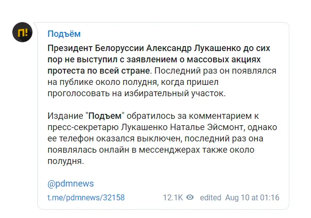 Побеждает Лукашенко: ЦИК Беларуси озвучил предварительные итоги выборов президента
