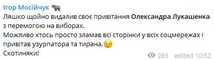 """""""Визнав сфальсифіковані на крові вибори"""": Олег Ляшко привітав Лукашенка з перемогою"""