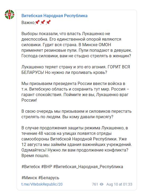 В Беларуси угрожают захватом зданий и просят Путина ввести войска – соцсети