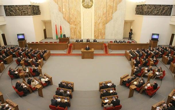 Парламент Беларуси
