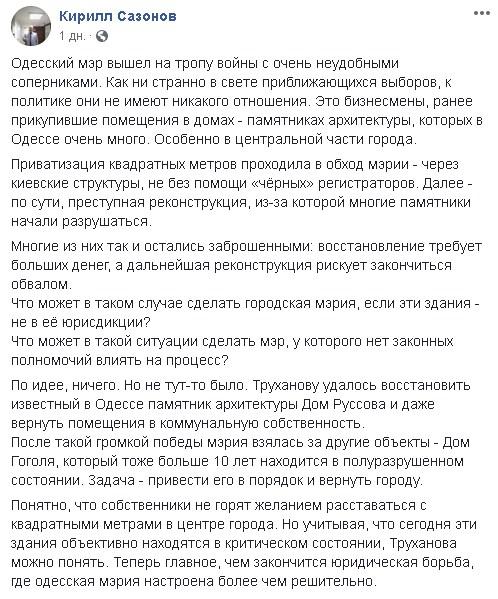 Кирилл Сазонов: Труханов может одержать серьёзную победу
