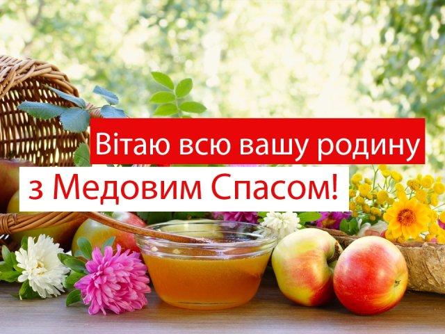 з медовим спасом листівки українською
