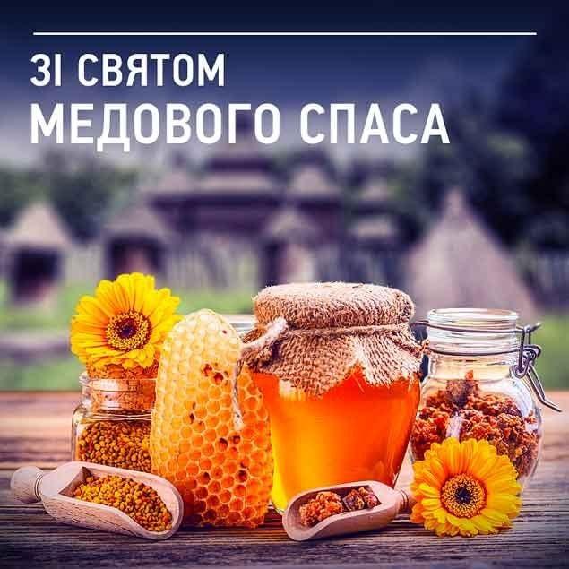 побажання привітання з медовим спасом картинки українською