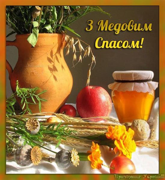 з медовим спасом картинки українською