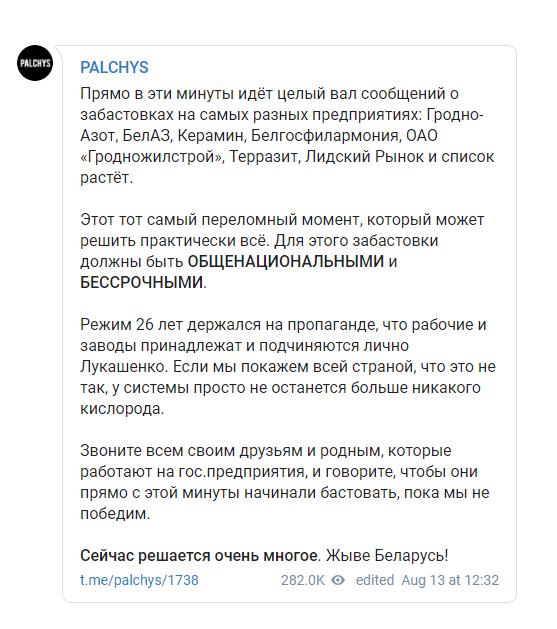 Массовая забастовка в Беларуси: работники предприятий требуют отставки Лукашенко