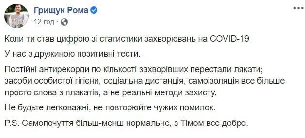 Основатель Мамахохотала и депутат Верховной Рады подхватил коронавирус