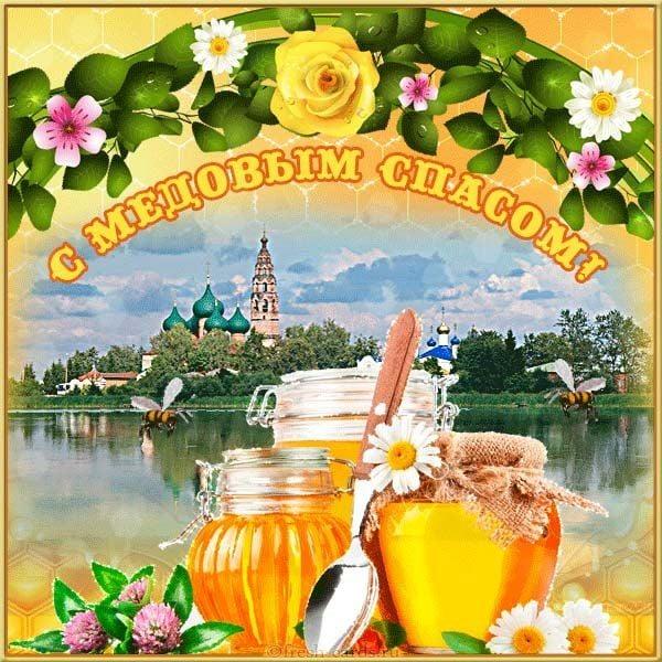 Поздравления на Медовый Спас - картинки и открытки с Медовым Спасом