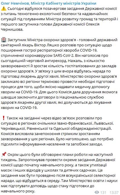 Новая волна коронавируса: в Минздраве срочно обратились к украинцам