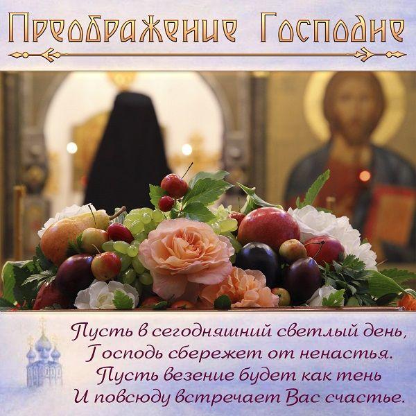 преображение господне поздравительные открытки