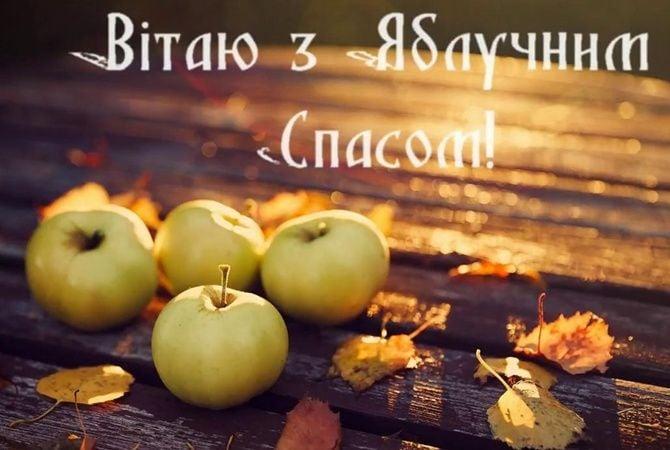 картинки з яблучним спасом