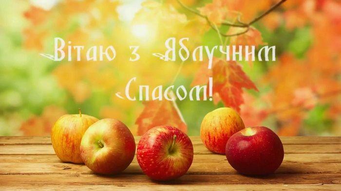 вітання зі спасом яблучним