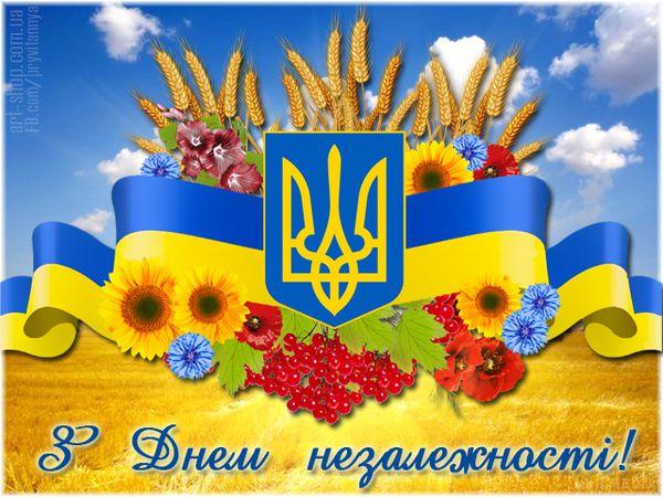 привітання з днем незалежності україни картинки