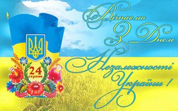 день незалежності україни картинки