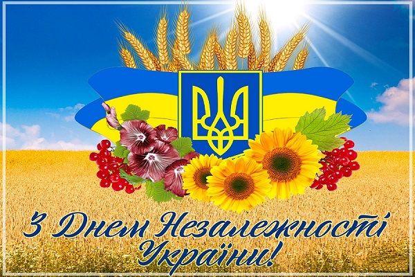 з днем незалежності україни листівки