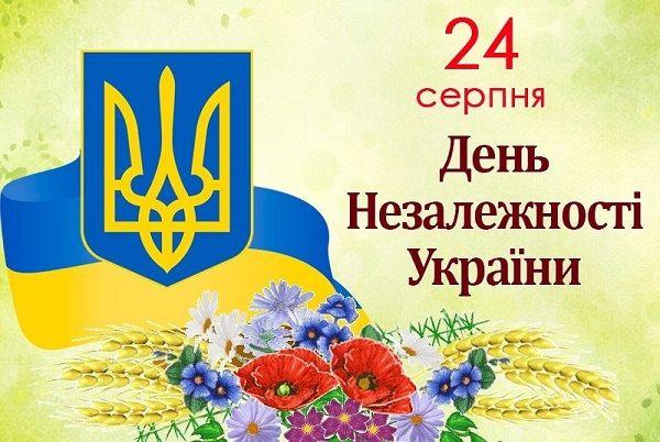 з днем незалежності україни картинки