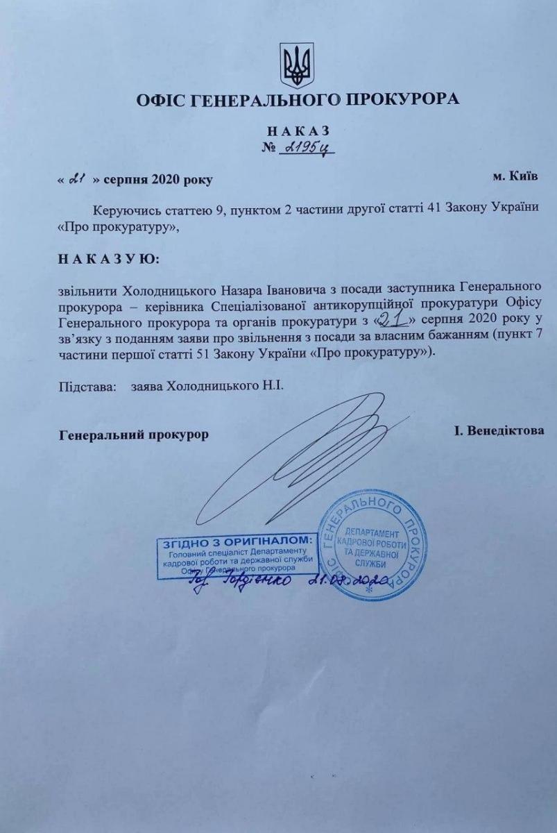 Заявление Холодницкого / скриншот https://t.me/nabudaily