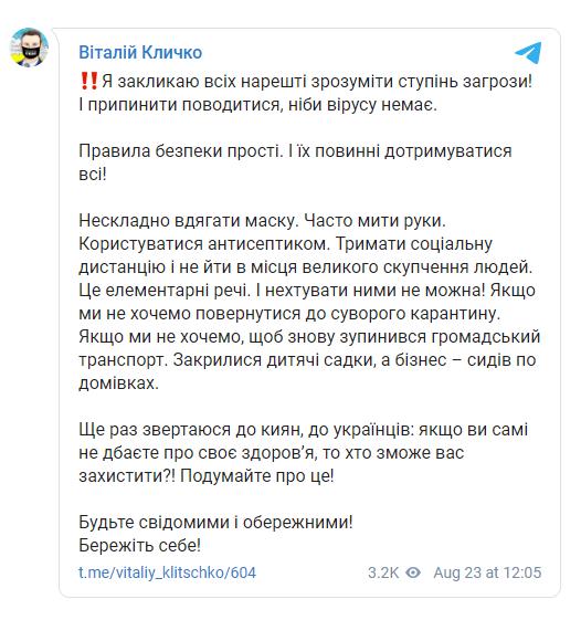 Жесткий карантин и остановка транспорта: Кличко отреагировал на антирекорд COVID-19 в Киеве