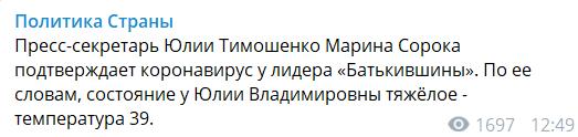 Стало известно о состоянии заболевшей COVID-19 Юлии Тимошенко