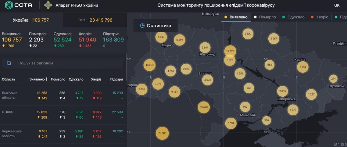 Коронавирус в Украине - карта на 24 августа / СНБО