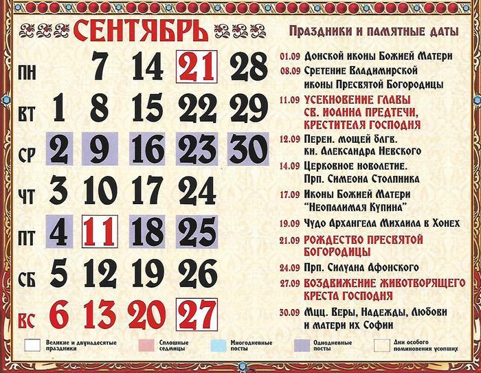 Православний календар на вересень 2020
