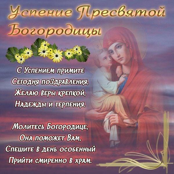 успение пресвятой богородицы открытки поздравления