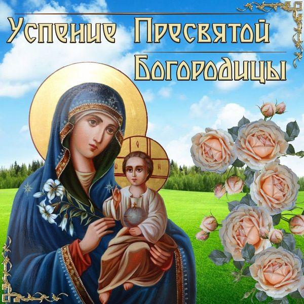Успение Пресвятой Богородицы - открытки и поздравления на праздник 28 августа
