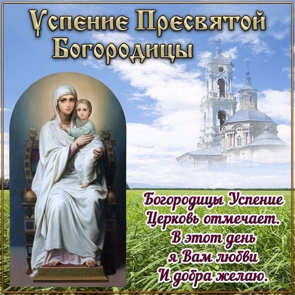 праздник успение пресвятой богородицы поздравительные открытки