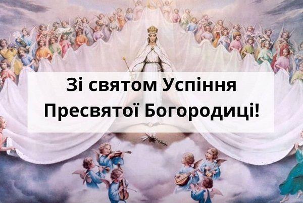 свято успіння пресвятої богородиці картинки