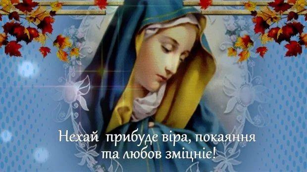 успіння пресвятої богородиці фото - вітання з успіння пресвятої богородиці